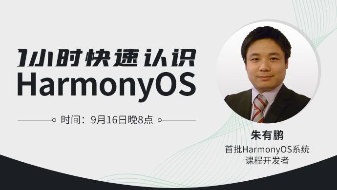 1小时快速认识HarmonyOS