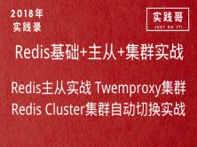 2018年Redis4.0基础+主从+集群运维实战视频教程