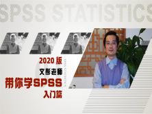 SPSS统计分析教程:入门篇