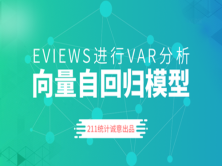 Eviews‖VAR分析向量自回归模型