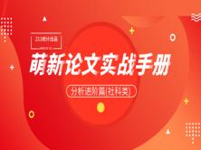 SPSS‖萌新论文实战手册(进阶)