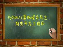Python3.6爬虫工程师视频教程