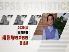 SPSS统计分析教程:基础篇