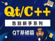 QT/C++告别新手系列之QT基础篇系列视频课程