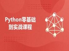 Python全栈课程学习:web前端+web后端+爬虫+人工智能
