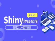 R系列‖shiny初级教程