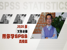 SPSS统计分析教程:高级篇