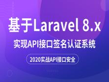 基于Laravel8.x实现API接口签名认证系统