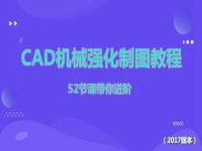 CAD2017机械强化制图教程