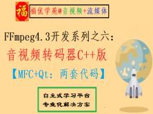 FFmpeg4.3开发系列之六:音视频转码器C++版
