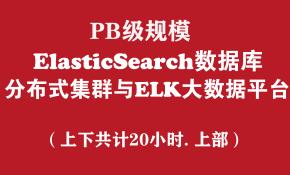 Elasticsearch分布式数据库与ELK大数据平台实战培训(上部)