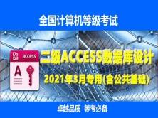 2021年9月计算机等级考试专用《二级ACCESS数据库程序设计》全程培训