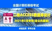 《ACCESS数据库》由基础到系统开发全程教程