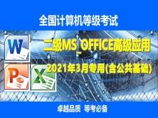 2021年9月计算机等级考试专用《二级MSOFFICE高级应用》培训全套