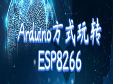Arduino方式玩转ESP8266之云平台实战
