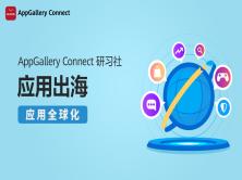 AppGallery Connect研习社-应用全球化系列