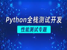 Python全栈测试开发——性能测试专题