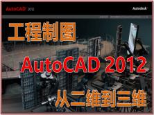 工程制图 AutoCAD 2012 从二维到三维
