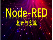 Node-RED入门教程