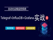 【2020年】Telegraf+Influxdb+Grafana自动化运维基础与实战教程
