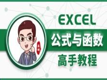 Excel2019公式与函数基础篇