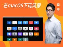 【鸿蒙学院】谁告诉你鸿蒙(HarmonyOS)不能在macOS下玩,一副没见过世面的样子!