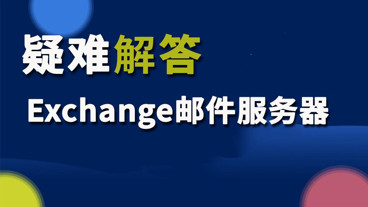疑难解答:Exchange邮件服务器