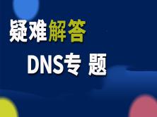 疑难解答:DNS专题