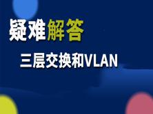 疑难解答:三层交换和VLAN