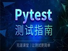 Pytest测试实战