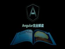 angular 10完全解读