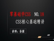 CSS核心基础精讲