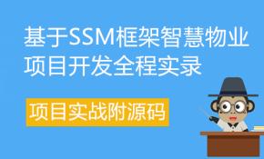 基于SSM框架智慧物业项目开发全程实录(全程实战附源码)