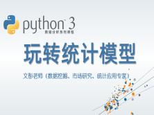 Python数据分析系列视频课程--玩转统计模型