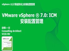VMware vSphere 7.0 ICM安装配置管理