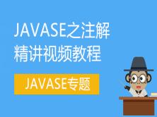 JAVASE注解(Annotation)精讲视频教程(附源码)