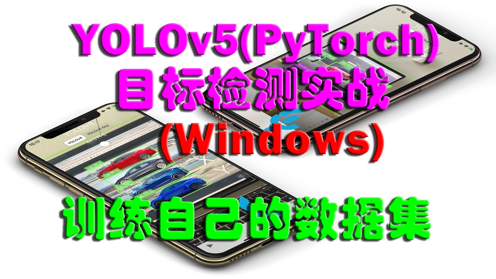 YOLOv5(PyTorch)目标检测实战:训练自己的数据集(Windows)