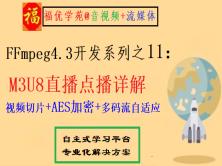 FFmpeg4.3开发系列之11:M3U8直播点播详解【视频切片+AES加密+多码流自适应】