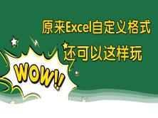 原来Excel自定义格式还可以这样玩