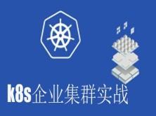 Kubernetes(k8s)高可用集群安装部署1.18版本 企业k8s日常架构实战演示