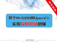 基于RK3399和OpenCV实现实时视频增强