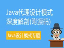 Java代理设计模式深度解剖(附源码)