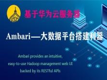 大数据平台搭建、管理、监控利器Ambari-华为云