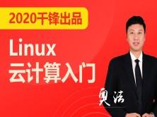 2020千锋Linux云计算入门视频全套全开源(最新版)
