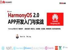 HarmonyOS 2.0APP开发入门与实战
