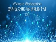 VMware Workstation 那些你没用过的功能挨个讲(2)