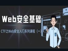 Web安全基础-CTF之Web安全入门系列课程(一)