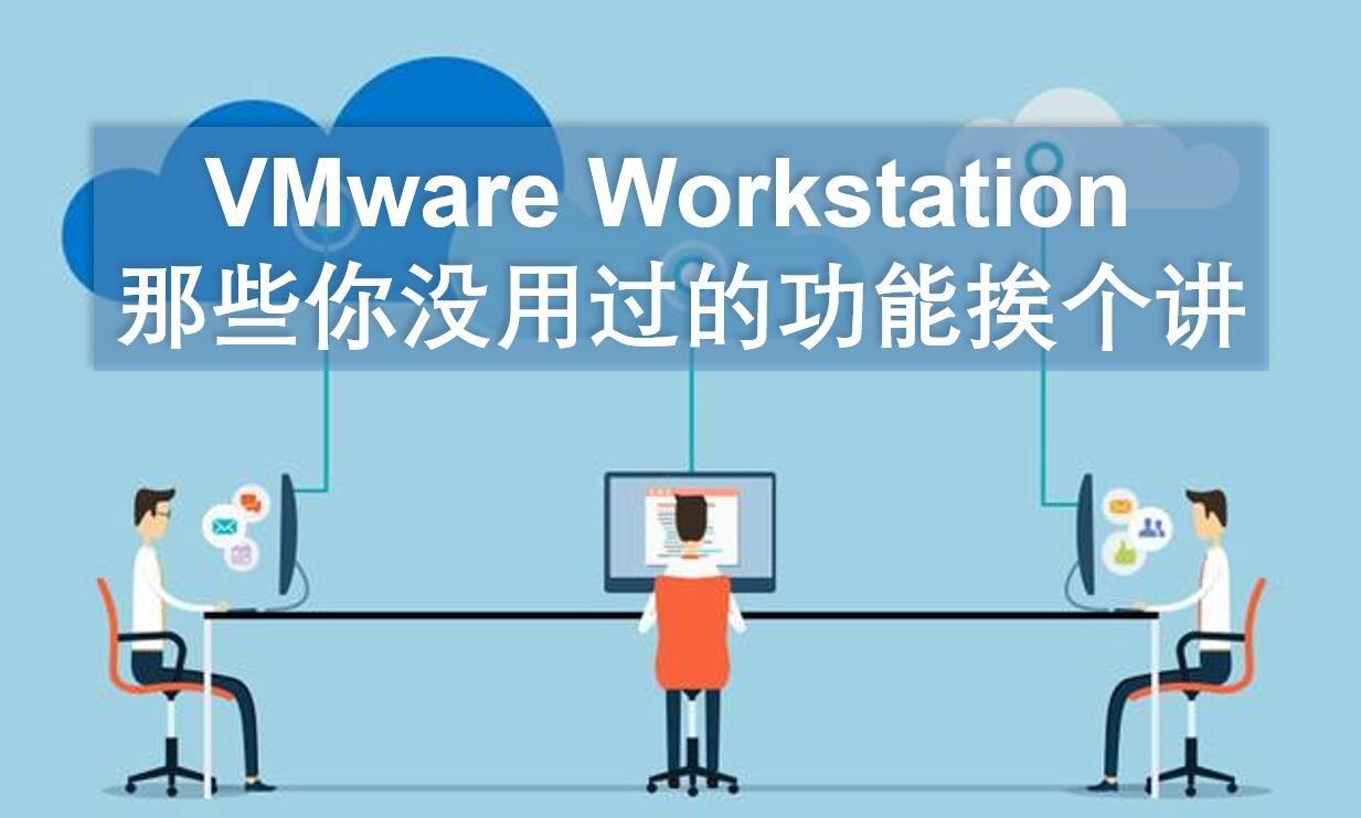 vmwareWorkstation 那些你没用过的功能挨个讲