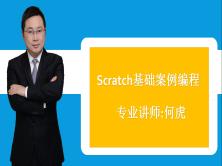 Scratch图形化编程项目案例课程