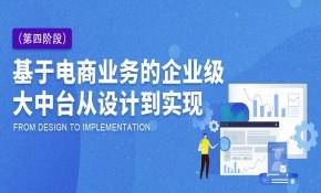 基于电商业务的企业级大中台设计+实现(第四阶段)